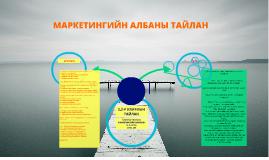 Copy of МАРКЕТИНГИЙН АЛБАНЫ ТАЙЛАН