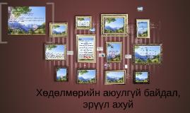 Copy of АЖЛЫН БАЙРНЫ ЭРҮҮЛ МЭНД,ӨВЧЛӨЛ