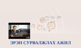 Copy of ЭРЭН СУРВАЛЖЛАХ АЖИЛ