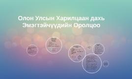 Copy of Олон Улсын Харилцаан дахь Эмэгтэйчүүдийн Оролцоо