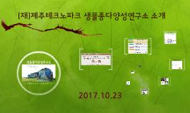 (재)제주테크노파크 생물종다양성연구소 소개