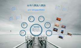 Copy of 台灣八景