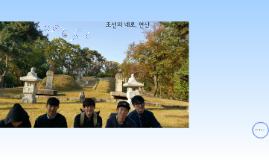 조선의 네로, 연산