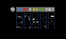 #1 구글앱스로 강소기업 만들기_오리엔테이션_2014