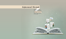 Сцэнарыст і журналіст, лаўрэат Дзяржаўнай прэміі Беларускай
