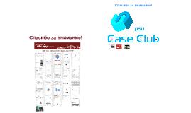 Кейс-клуб - обзорный семинар