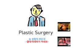 ▲▼★2년-7참-성형-자극과 반응-눈성형의 모든것-plastic surgery