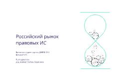 Российский рынок правовых ИС