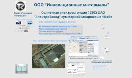 Проект установки СЭС мощностью 10 квт