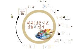 Copy of 글로벌 환경의 해외 진출과 인재