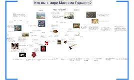 Кто вы в мире Максима Горького