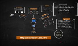 Copy of Copy of Байгууллагын стратеги ба Маркетингийн төлөвлөлт