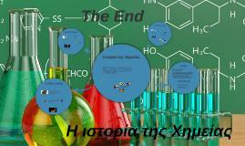 Η ιστορία της Χημείας