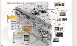 """Київський торт """"Позняки"""""""