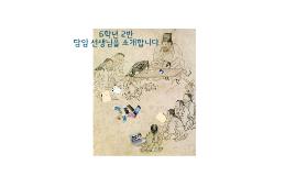 2015 담임소개_6학년2반_황성진