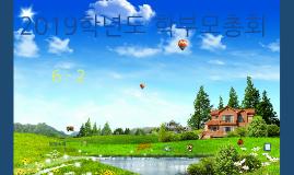 2014 고학년 학부모총회