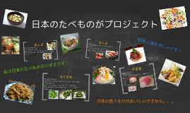 日本のたべものがプロジェクトのがプロジェクト
