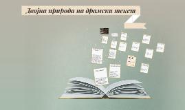 Двојна природа на драмски текст