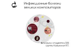 Инфекционные болезни великих композиторов