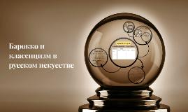 Барокко и классицизм в русском искусстве