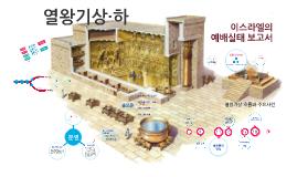 열왕기상하_도곡_비전통독_180411