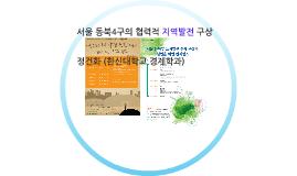 Copy of 서울 동북4구의 협력적 지역발전 구상