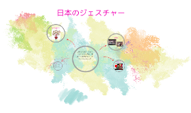 日本のジェスチャー