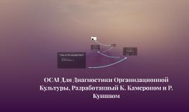 OCAI Для Диагностики Организационной Культуры, Разработанный