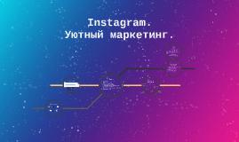 Instagram. Киев. Target