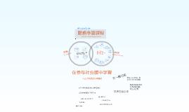 中山大学服务学习课程20110110@GX