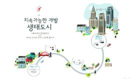 서울형 생태도시 제안