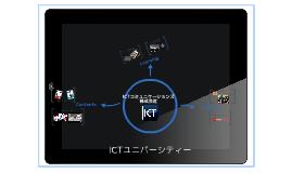 ICTコミュニケーションズ株式会社