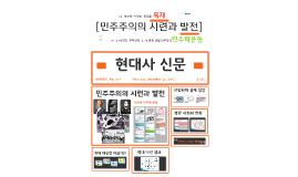 한국 현대사(신문형태)