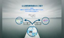 Copy of 公立豊岡病院組合のご紹介