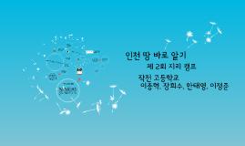인천 땅 바로알기 제 2회 지리캠프