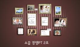 Copy of 소꿉 경쟁PT 2조