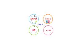 別川製作所 会社説明会資料201702マイナビ