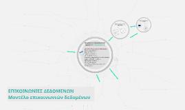 ΕΠΙΚΟΙΝΩΝΙΕΣ ΔΕΔΟΜΕΝΩΝ: Μοντέλο επικοινωνιών δεδομένων