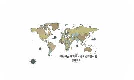 계원예술 대학교 - 글로벌역량사업