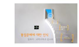 Copy of Copy of 통일 한국의 미래상