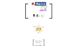 愛的非思不可 2016秋 (滬江 上)