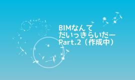 BIMなんてだいっきらいだーPart.2 作成途中