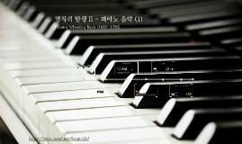 피아노 음악 (1) 요한 제바스티안 바흐