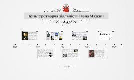 Copy of Культуротворча діяльність Івана Мазепи