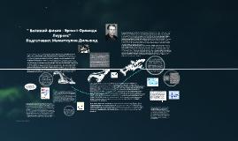Американский физик Эрнест Орландо Лоуренс родился в Кантоне
