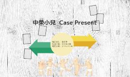 中榮小兒Case Present