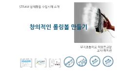 Copy of 창의적인 롤링볼 만들기(창체소개)