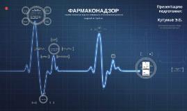 Фармаконадзор(алгоритм действий-вводный инструктаж)