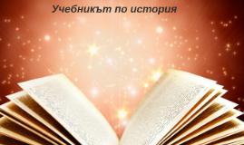 Учебникът по история