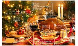 Le reveillon de Noël/ Το Χριστουγεννιάτικο ρεβεγιόν!